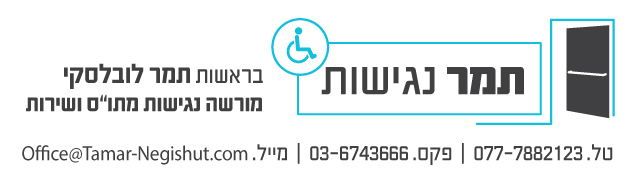 Contact Us Tamer Accesibility